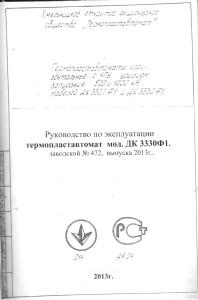Паспорт ДК 3330Ф1 001